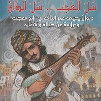 يحيى عمر