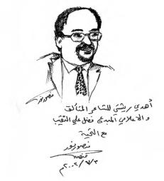 بريشة فنان من جريدة الأيام
