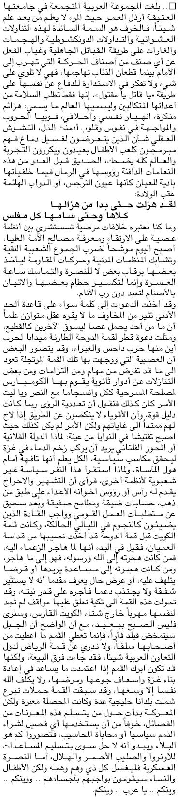 وينكم يا عرب