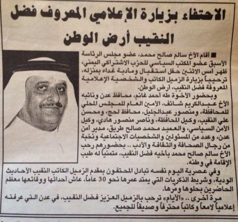خبر في جريدة الأيام